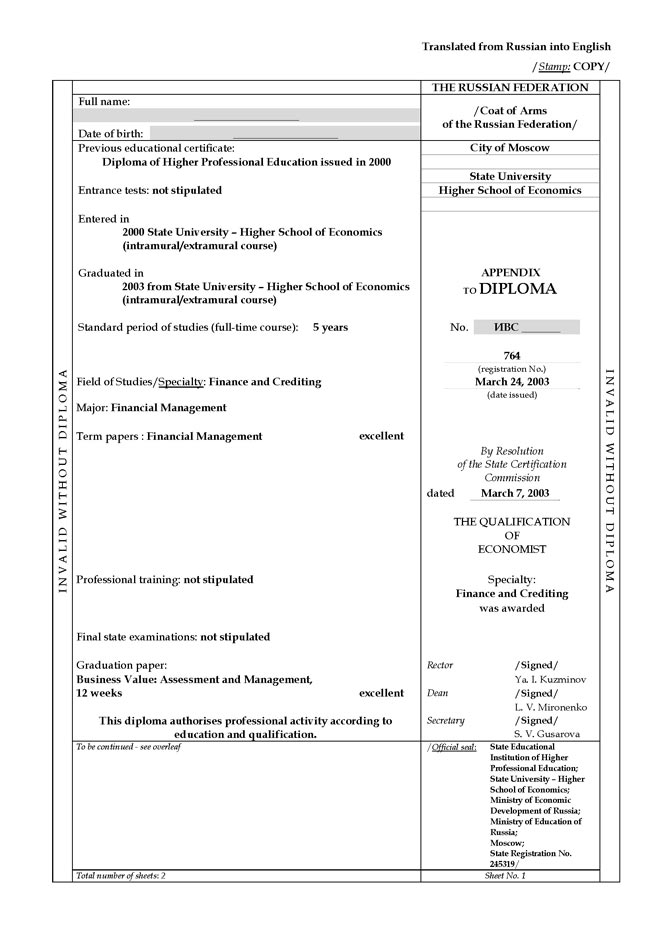 appendix_to_higher_education_diploma_1